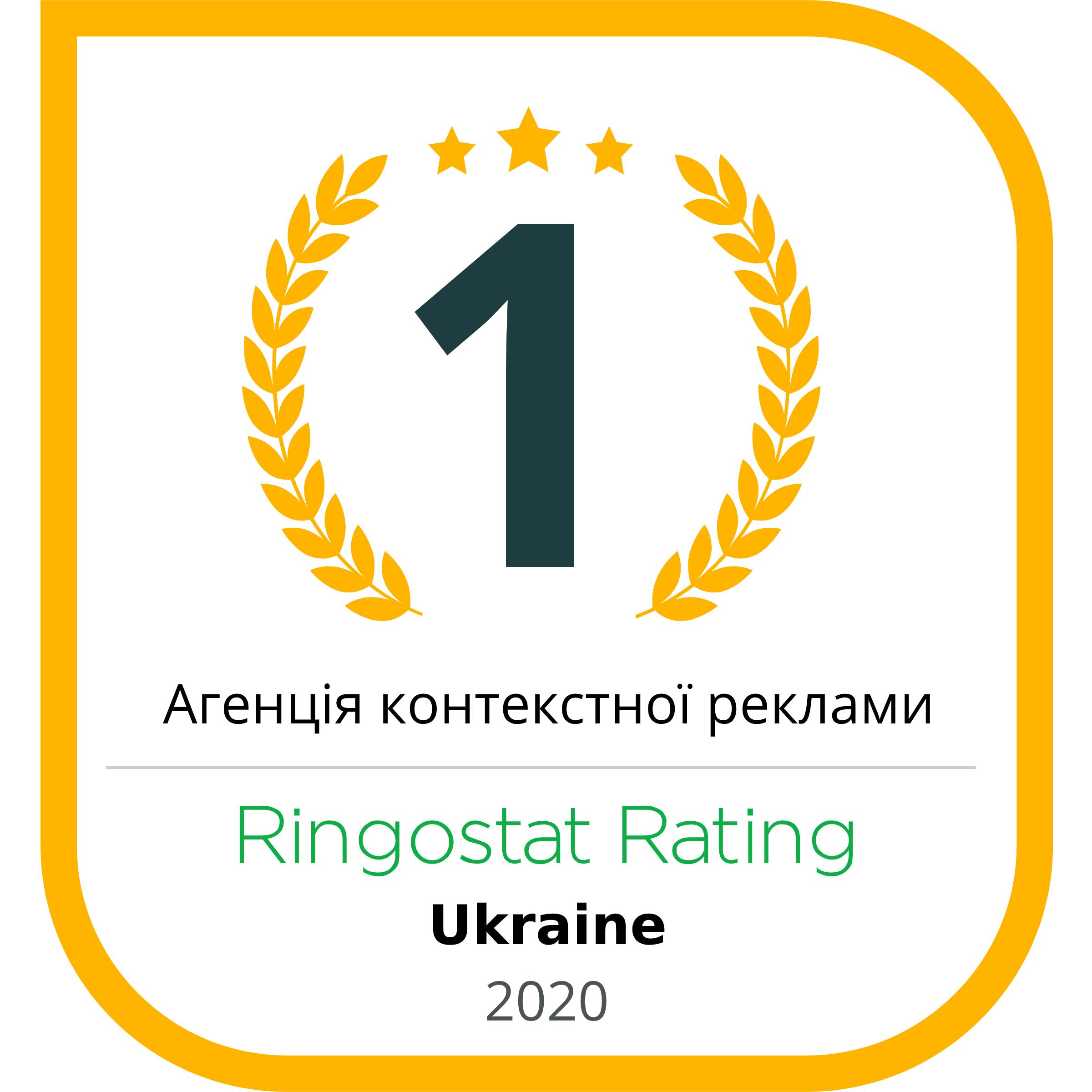 Рейтинг Ringostat: 1 место среди агентств контекстной рекламы Украины за 2020 год