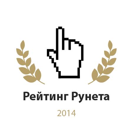 Рейтинг Рунета: 1 место среди агентств контекстной рекламы в Казахстане за 2014