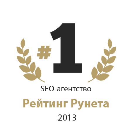 Рейтинг Рунета: 1 место среди агентств контекстной рекламы в Украине за 2013