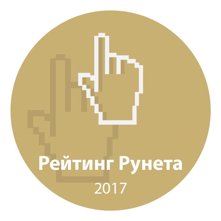 Рейтинг Рунета: 1 место среди SEO-агентств в Украине за 2017