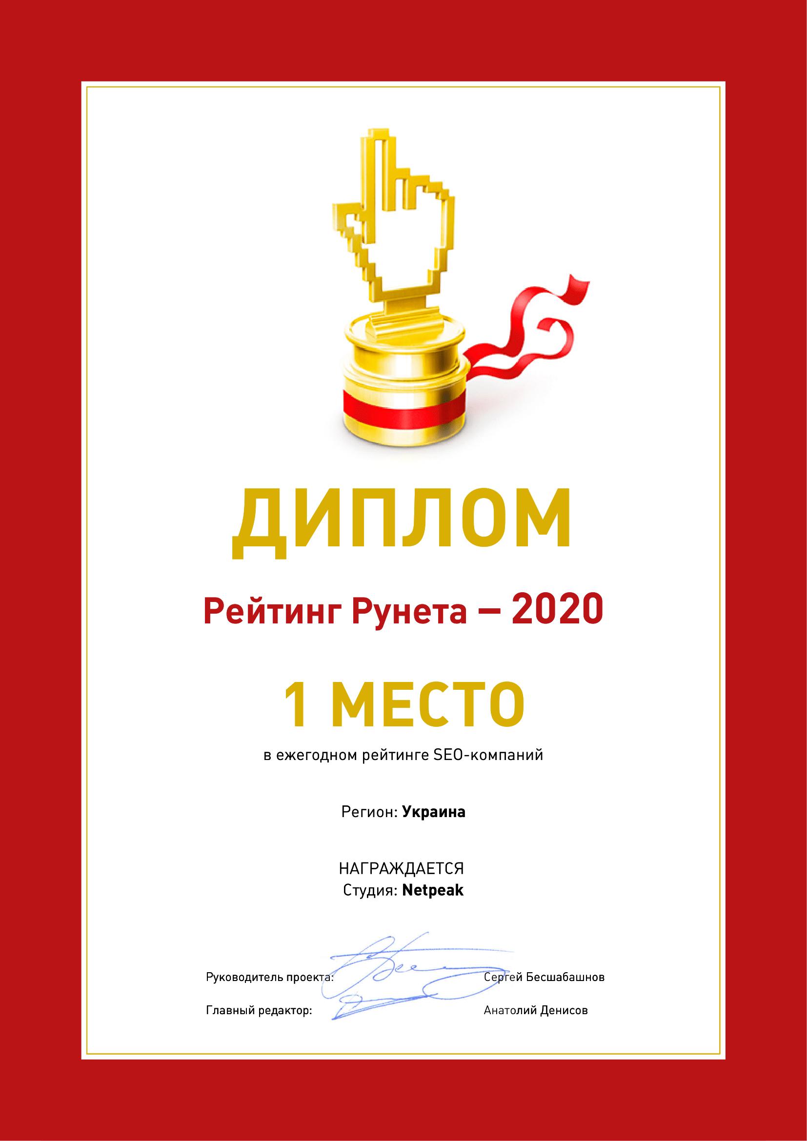 Рейтинг Рунета 2020: 1 места в Рейтинге SEO-компаний в Украине